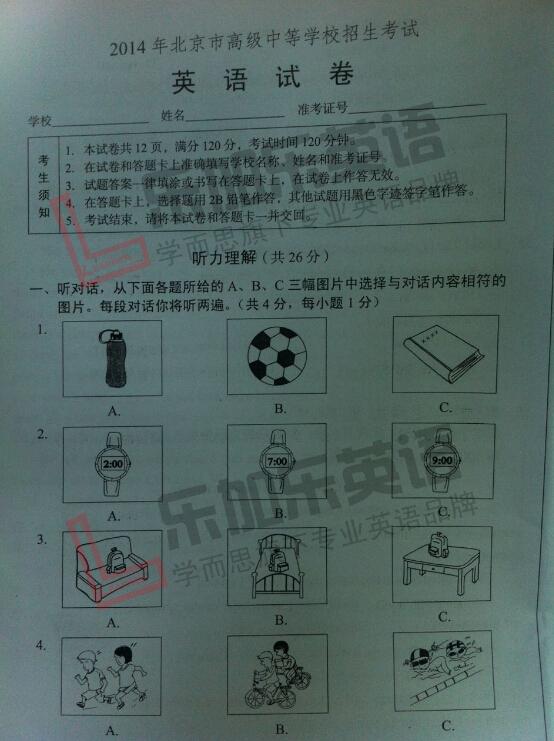 2014北京中考英语试题及答案