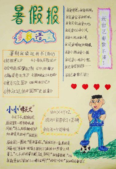 小学生暑假手抄报:多彩语文