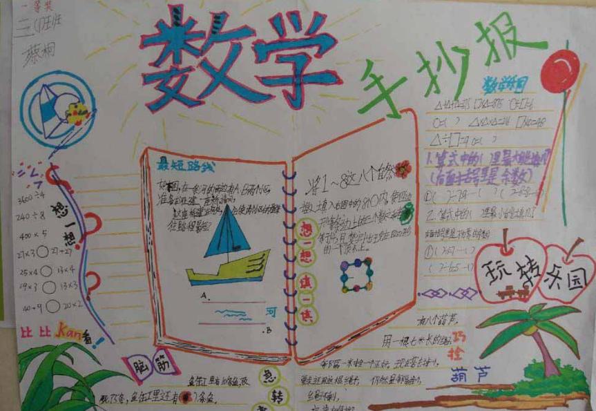 小学生暑假手抄报:数学手抄报