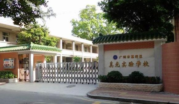 广州市荔湾区真光实验学校
