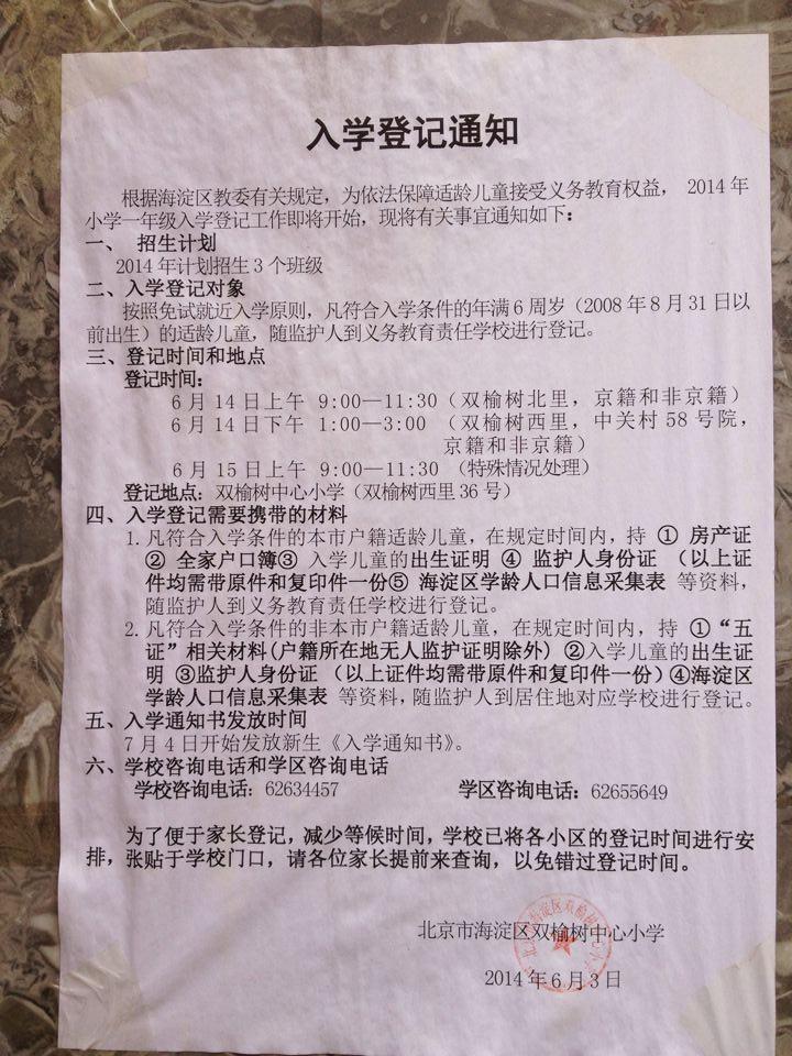北京市海淀区双榆树中心小学2014年幼升小招生简章