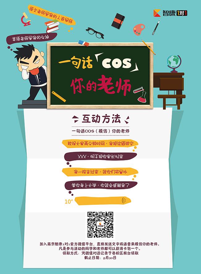 【公益活动】2014教师节:一句话cos(模仿)你的老师图片