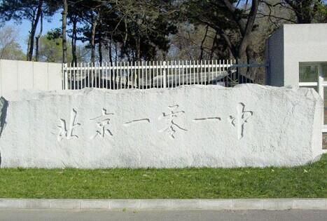 北京a单词单词名录:北京市第101高中词根中学联想高中图片