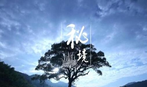 舌尖2心传解说词_舌尖上的中国解说词:《舌尖2》第六集秘境解说词_北京爱智康