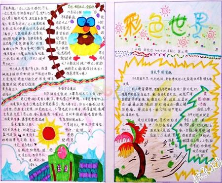关于国庆节的手抄报:祝国庆快乐