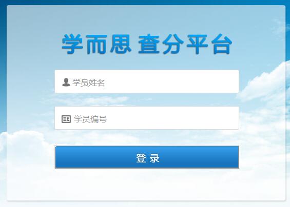 """2.拨打呼叫中心电话010-62164116/82618899进行语音查分。   3.安装""""学而思""""的APP查分。   4.关注""""北京学而思""""微信号查分。   5.关注微信号:xueersi-2003;关注后,输入wxcf.speiyou.com,点击此网址——输入学员编号及学员姓名进行查询   10月17日12:00:可以登录chaxun."""