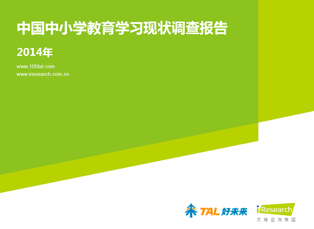 中国中小学教育学习现状调查报告