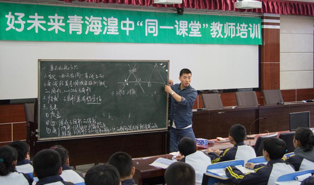 好未来袁福强老师为青海教师进行数学示范课展示