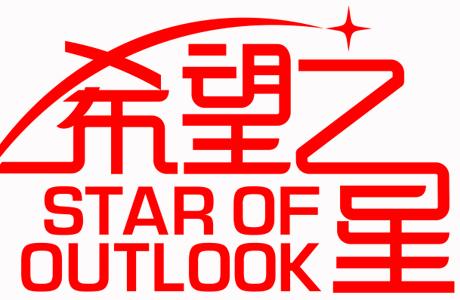 """2015年cctv""""希望之星""""英语风采大赛通知函"""