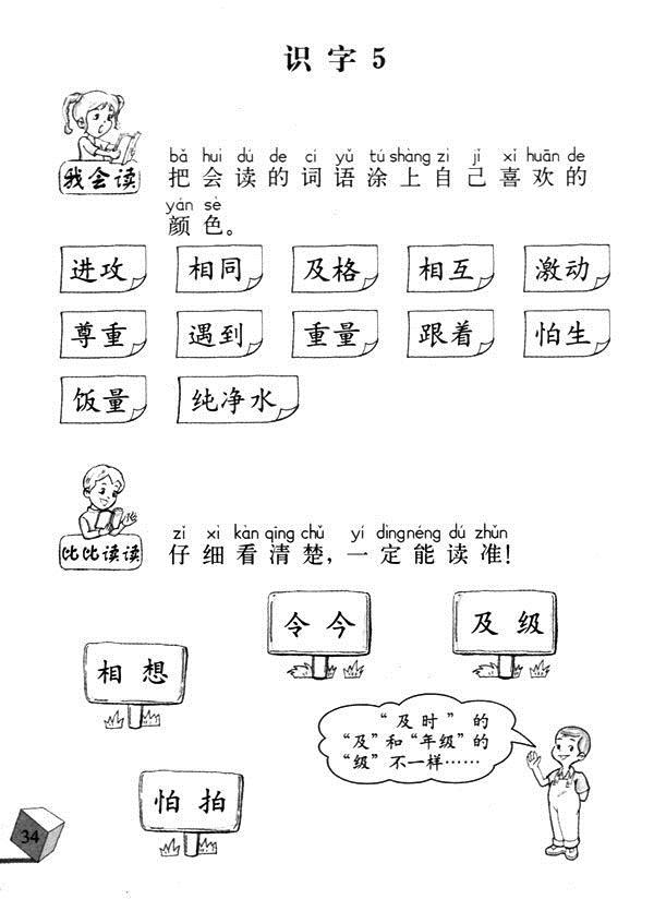苏教版老师年级一语文小学课本下载不好小学下册图片