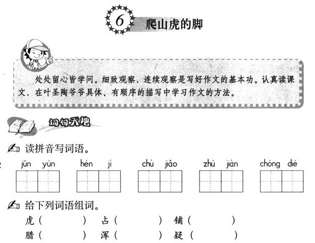 四年级上册第六课测试题