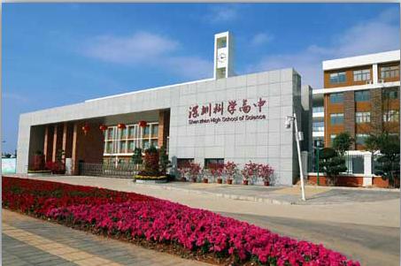 深圳第六高级中学(科学所有白菜免费彩金网址)简介及中考录取分数线