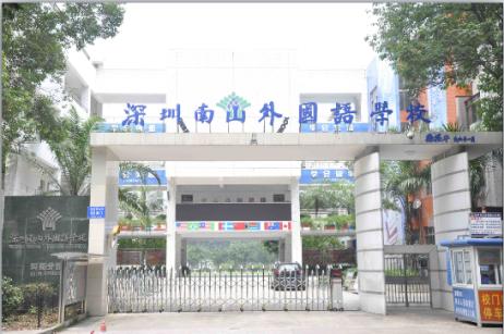 深圳南山外国语学校简介及中考录取分数线
