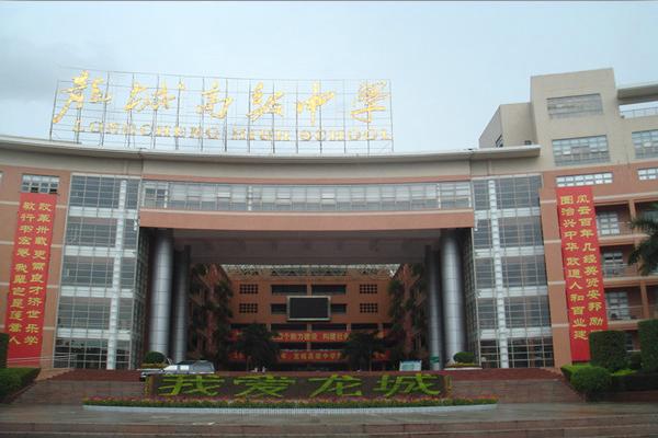 深圳龙城高级中学校简介及中考录取分数线