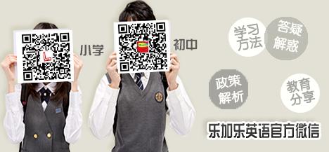 武汉乐加乐英语微信