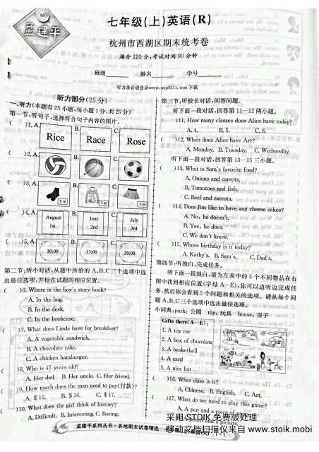 【2015杭州期末考】杭州西湖区七年级英语第一学期期末统考卷