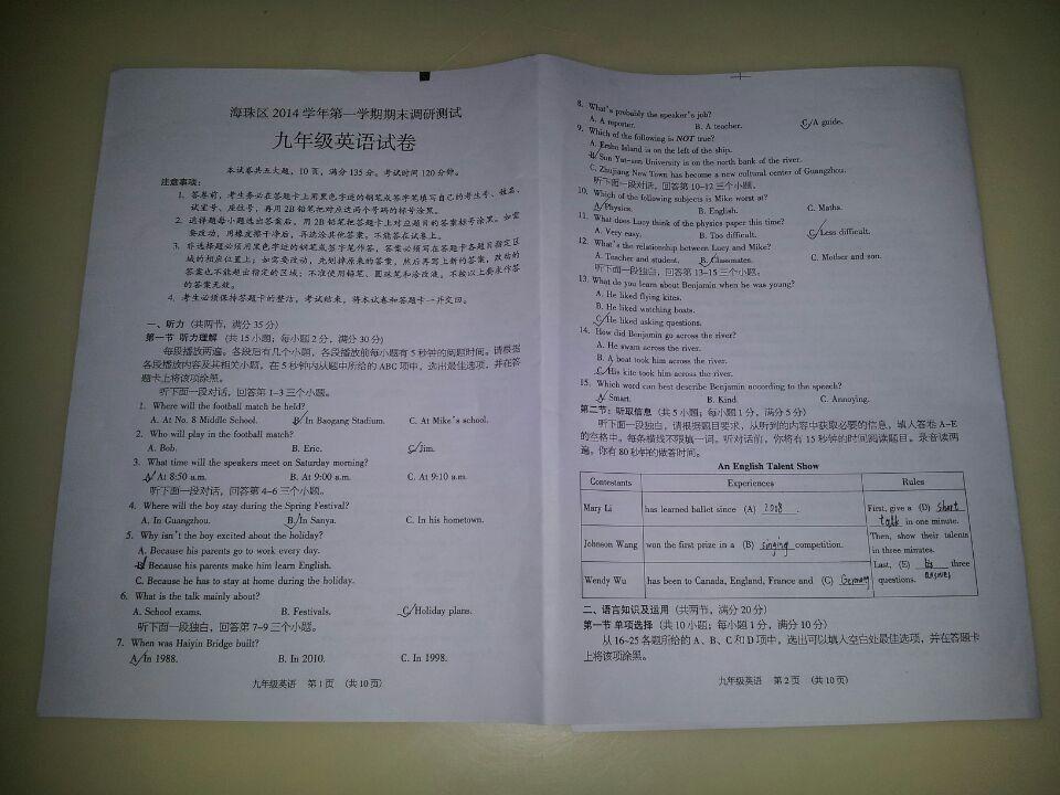 2014海珠区九年级上册英语期末考试试卷