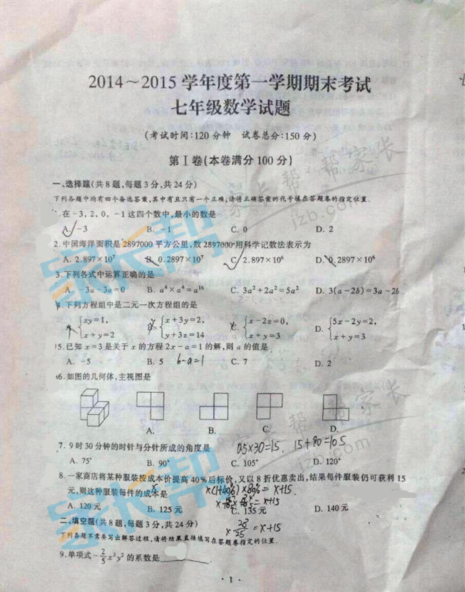 2014 2015武汉市江汉区七年级上数学期末试卷