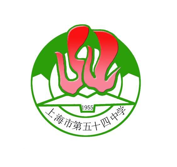 上海市第五十四中学校徽