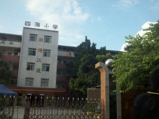 广州天河区四海学位野鸭房及对口小学贵阳市小学中学图片