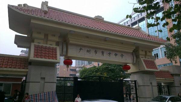 广州市育年龄2015信息限制小学|开放日招生上学中学小学的图片