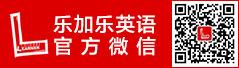 乐加乐英语官方微信