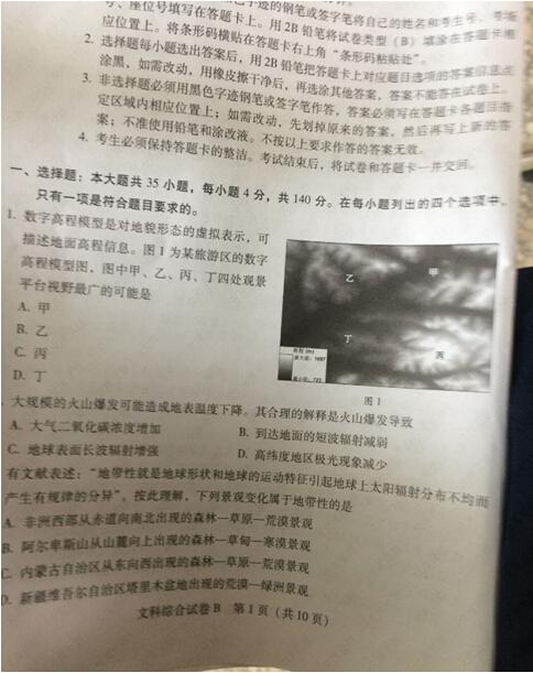 2015广东高考文综试卷及答案