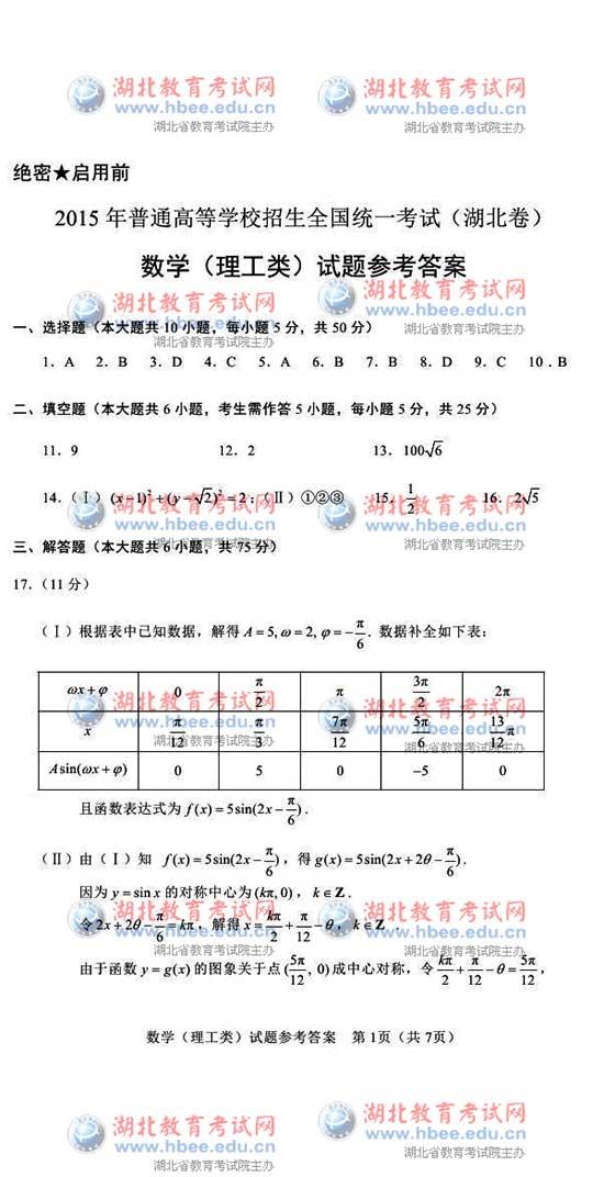 2015年湖北卷高考数学(理)试题答案