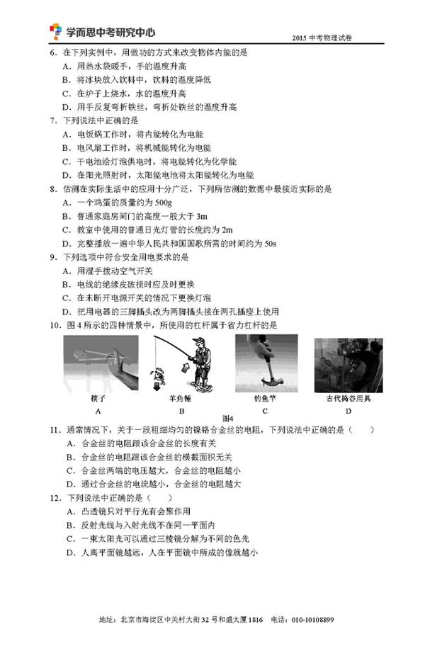 2015年北京中考物理试卷