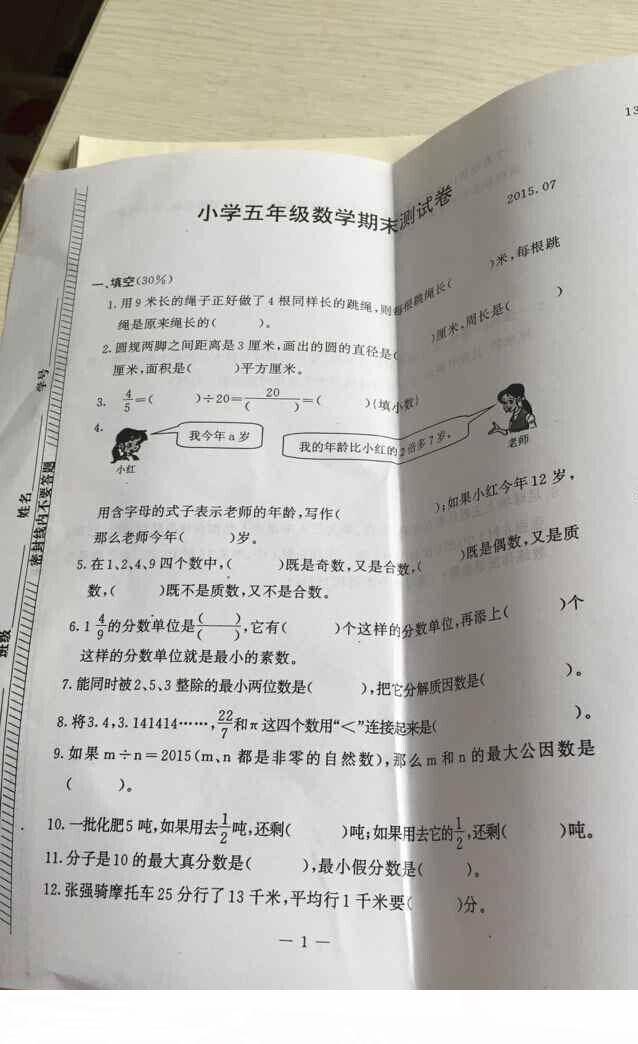 2015南京鼓楼区五年级数学期末考试真题卷