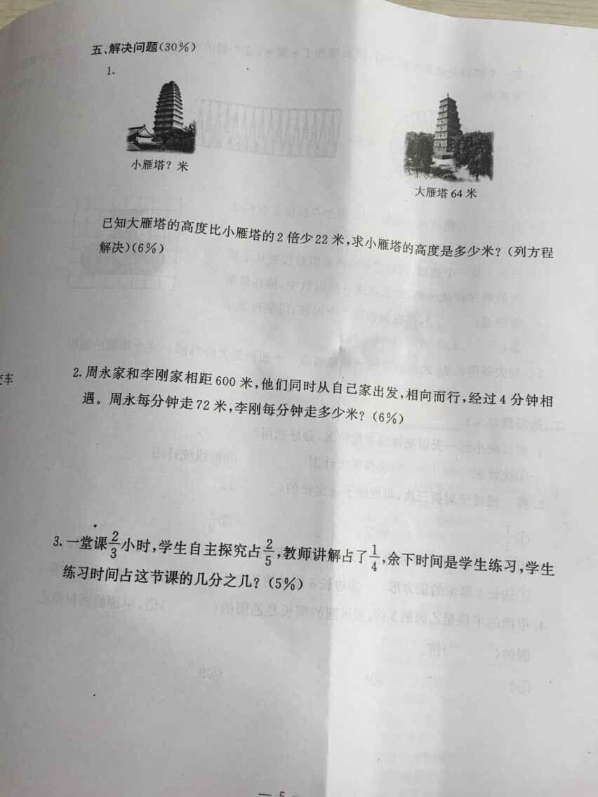 2015南京鼓楼区五年级数学期末考试真题卷 5