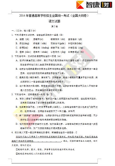 2014年高考全国大纲卷语文试卷及答案