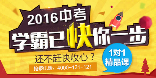 2015南京中考备考课程