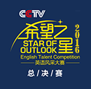2016深圳希望之星英语风采大赛报名通知