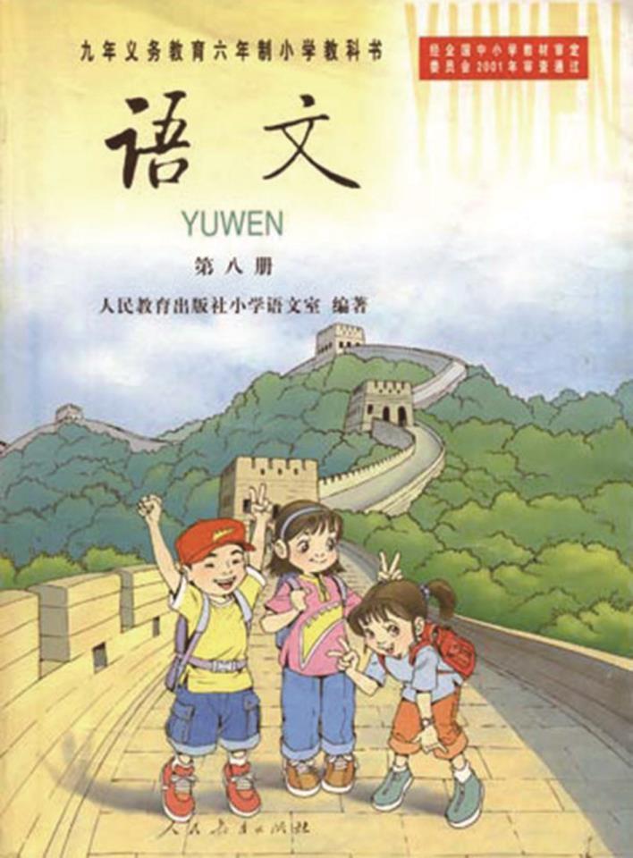 修订版小学语文教材,大幅增反映传统文化内容