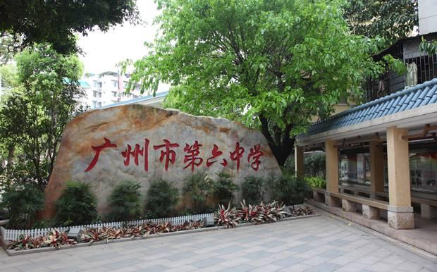 广州高中重点:广州市第六中学(包含分数线及高考成绩)高中读补图片