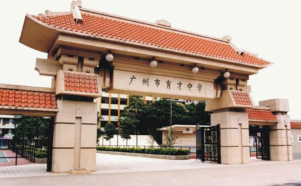 廣州重點高中:廣州市育才中學(包含分數線及高考成績)圖片