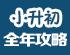 2016深圳小升初全年攻略