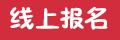 2018年第23届深圳华杯赛报名系统