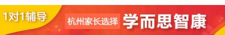 2016杭州1对1辅导-杭州智康一对一