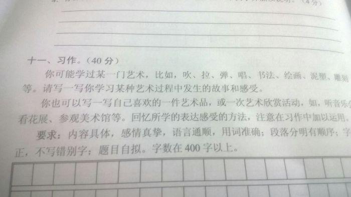 小学作文期中考试总结