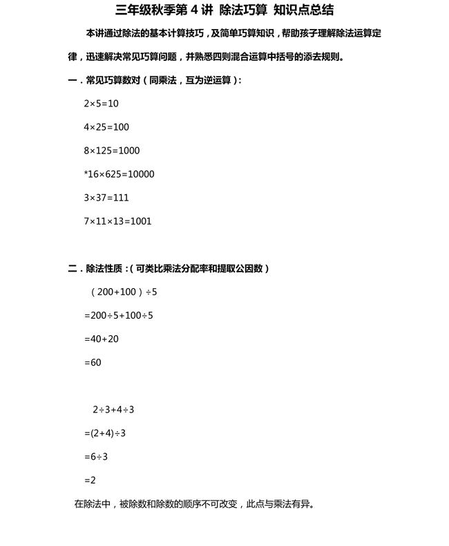 小学三年级数学知识点(4)——除法巧算