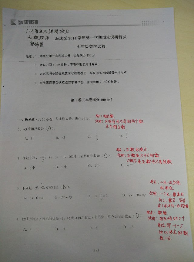期末试卷红笔点评 海珠区2014学年第一学期期末七年级数学试卷