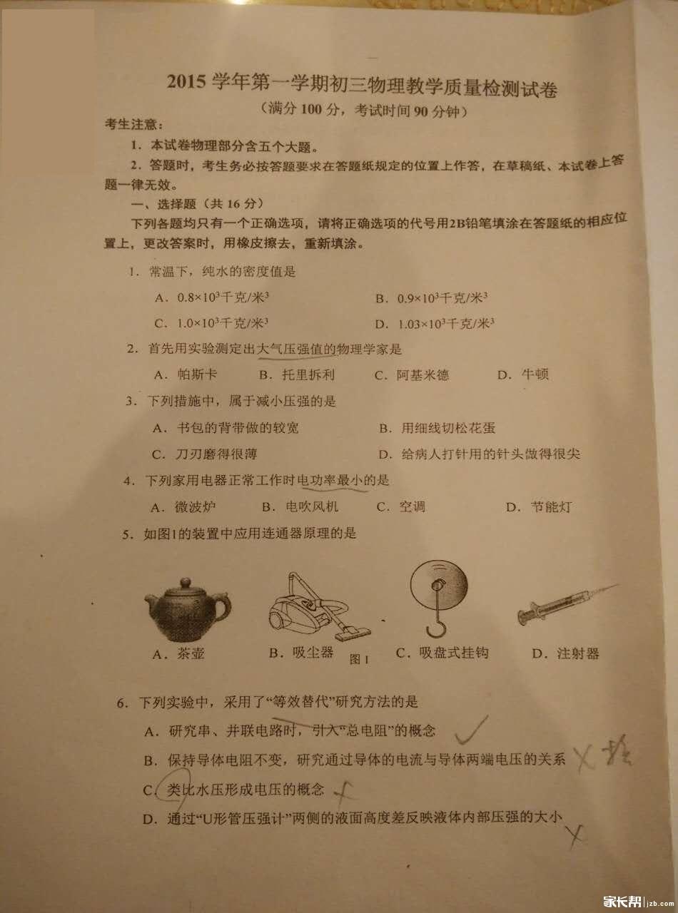 2016上海长宁区中考一模物理试卷及解析