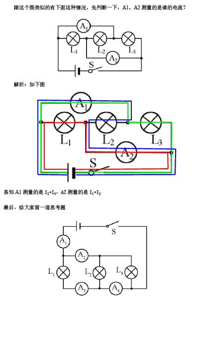 初三物理期末复习——电流表与电压表(5)