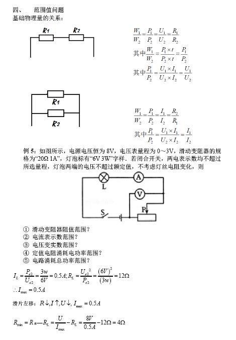 初三物理期末复习——电功和电功率(4)