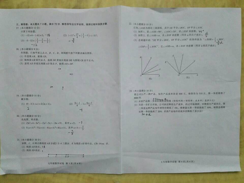 2015 2016学年广州越秀区七年级数学上期末考试试卷及答案