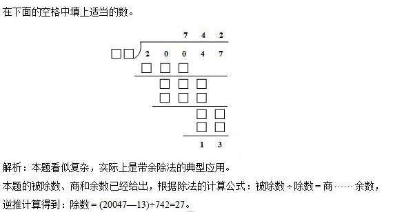2016年南京小学必备知识点:带余除法(二)