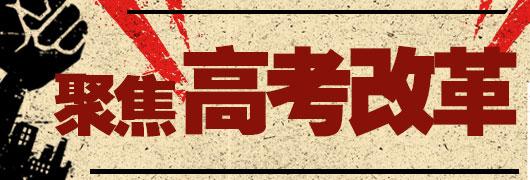 天津高考改革
