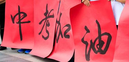 2016天津中考加油